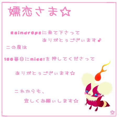 嬬恋様.PNG